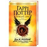 Книга Дж. К. Ролинг Гарри Поттер и проклятое дитя