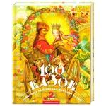 Книга 100 сказок Том 2