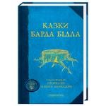 Книга Сказки Барда Бидла