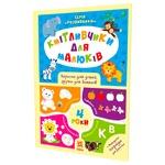 Книга Зірка Кмітливчики для малюків 4роки