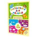 Zirka Smart Book for Kids 5years