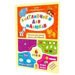 Zirka Smart Book for Kids 6years
