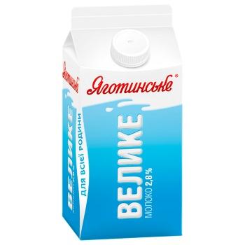 Молоко Яготинское коровье питьевое пастеризованное 2.6% 1,5кг