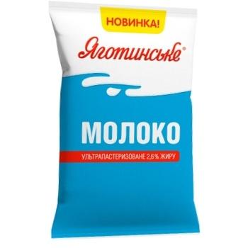 Молоко Яготинське ультрапастеризованное 2,6% 900г