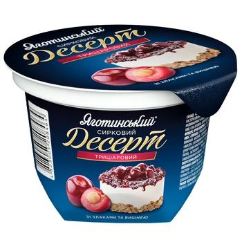 Yagotynsky Cottage Cheese Three-layer Cereals-cherry Dessert 3,6% 200g - buy, prices for CityMarket - photo 1