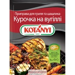 Приправа Kotanyi Шашлик на вугіллі для гриля та шашлика 30г