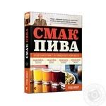 Книга Вкус пива