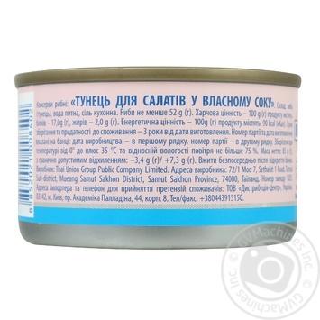 Тунец Аквамарин для салатов в собственном соку 85г - купить, цены на МегаМаркет - фото 2