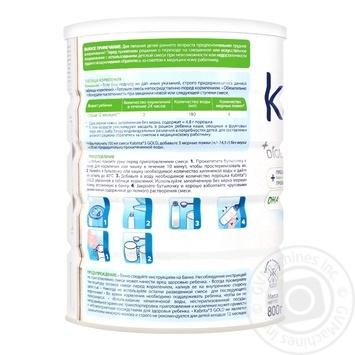 Молочный напиток Kabrita на основе козьего молока для детей старше 12 месяцев 800г - купить, цены на Novus - фото 3