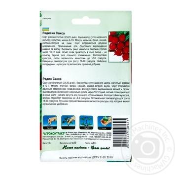 Насіння Агроконтракт Редиска Сакса 10г - купити, ціни на МегаМаркет - фото 2
