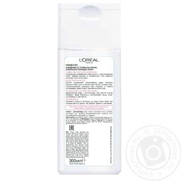 Мицеллярная вода L'oreal Paris для снятия макияжа 200мл - купить, цены на Novus - фото 3