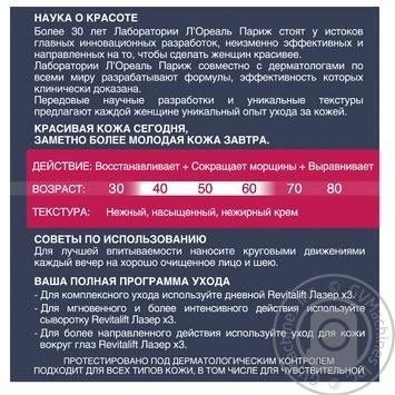 Крем-маска L'oreal Paris Revitalift ночной лазер регенерирующий 50мл - купить, цены на Novus - фото 5