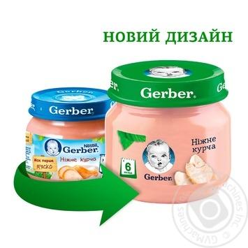 Пюре Гербер Нежный Цыпленок для детей с 6 месяцев 80г - купить, цены на Таврия В - фото 2