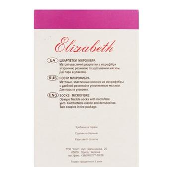 Носки Elizabeth Microfibra черные 40ден 2пары - купить, цены на Ашан - фото 2