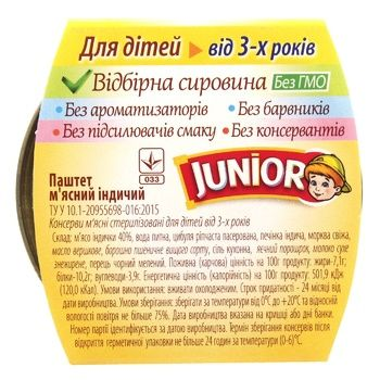 Oniss Junior Turkey Meat Pate 100g - buy, prices for Novus - image 3