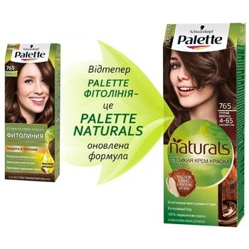Palette Naturals 4-65 (765) Hot Chocolate Hair Dye 110ml - buy, prices for Auchan - photo 4