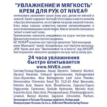Nivea Moisturizing Hand Cream 75ml - buy, prices for CityMarket - photo 3