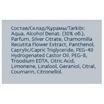 Лосьйон Nivea Men Срібний захист антибактеріальний після гоління 100мл - купити, ціни на Восторг - фото 3