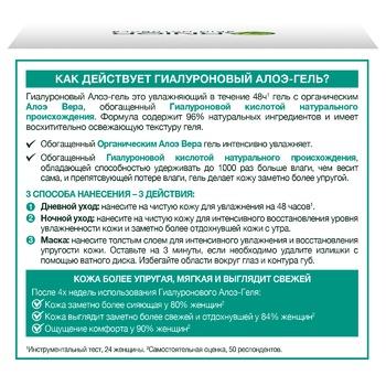Гель Garnier Skin Naturals гиалуроновый алое увлажняющий 50мл - купить, цены на Ашан - фото 4