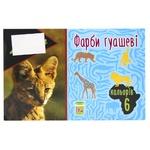 Economix Africa Gouache Paint 6pc*20ml