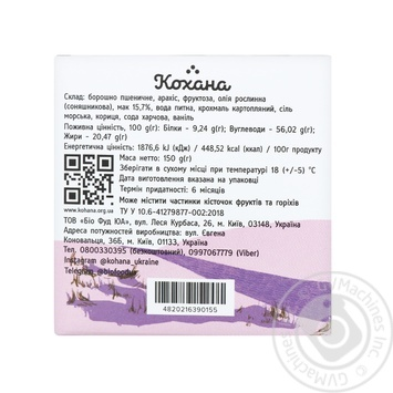 Cookies Kohana poppy 150g packaged - buy, prices for Furshet - image 2
