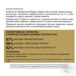 L'Oreal Dermo Expertise Trio Active anti-age care 45+ cream - buy, prices for Novus - image 4