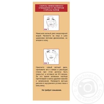 Мицеллярная вода L'oreal Paris для снятия макияжа 200мл - купить, цены на Novus - фото 2