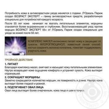 Крем для лица L'oreal Возраст Эксперт Трио актив 55+ ночной 50мл - купить, цены на Novus - фото 4