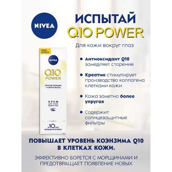 Nivea Q10 Anti-wrinkle Face Cream 15ml - buy, prices for EKO Market - photo 2