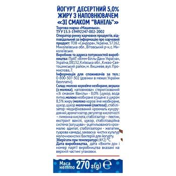 Mashenka Vanilla Flavored Yogurt 5% 270g - buy, prices for CityMarket - photo 2
