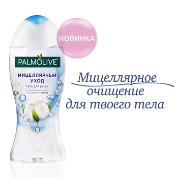 Palmolive Micellar Care Shower Gel with Micellar Water and Cotton Extract 250ml - buy, prices for CityMarket - photo 5