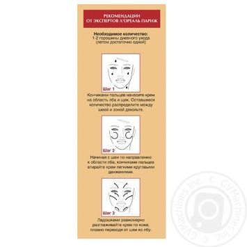 L'Oreal Dermo Expertise Trio Active anti-age care 45+ cream - buy, prices for Novus - image 2