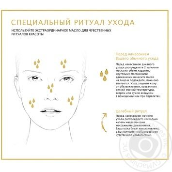 L'Oreal Luxury Power For Face Oil 30мл - buy, prices for Novus - image 3