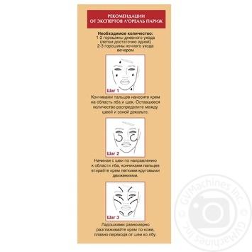 Крем-маска L'oreal Paris Revitalift ночной лазер регенерирующий 50мл - купить, цены на Novus - фото 2