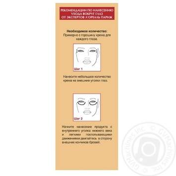 L'oreal Anti-Age 55+ For Eye Day Cream - buy, prices for Novus - image 2