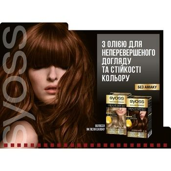 SYOSS Oleo Intense 3-82 Red Wood Ammonia Free Hair Due 115ml - buy, prices for Auchan - photo 6