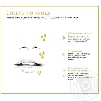 L'Oreal Luxury Power For Face Oil 30мл - buy, prices for Novus - image 2