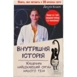 Книга Эндерс Джулия Внутренняя история Кишечник - самый интересный орган нашего тела