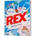 Засіб мийний Rex Дитячий для всіх типів прання екстракт бавовни 400г