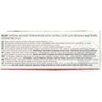 Тампони Kotex Супер 24шт - купити, ціни на Novus - фото 2