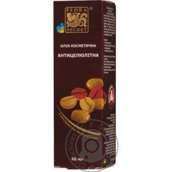 Олія для тіла косметична Антицелюлітна з екстрактом зеленої кави Flora Secret 60мл
