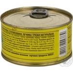 Печінка тріски Екватор натуральна 190г - купити, ціни на Novus - фото 4