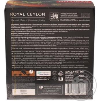 Чай Hillway чорний байховий цейлонський Royal Ceylon пакетований 2г/100/12 - купить, цены на Novus - фото 3