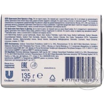 Крем-мыло Dove Красота и уход 135г - купить, цены на Novus - фото 2