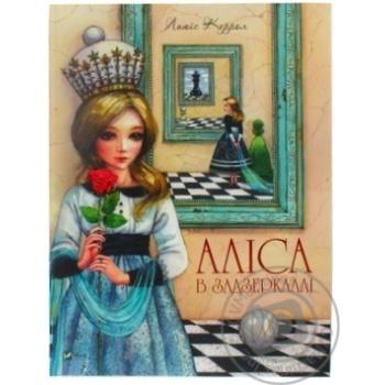 Книга Аліса в Задзеркаллі - купити, ціни на Novus - фото 1