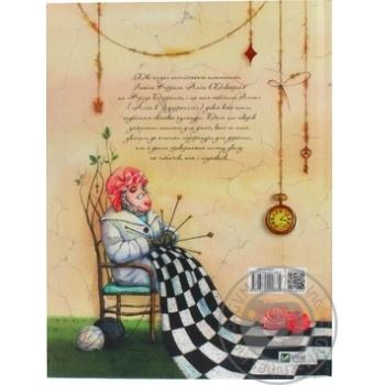 Книга Аліса в Задзеркаллі - купити, ціни на Novus - фото 2