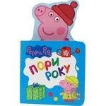 Книга Свинка Пеппа. Пори року