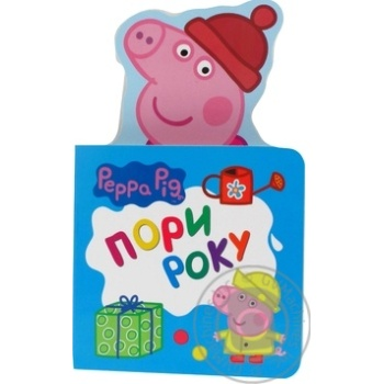 Книга Свинка Пеппа. Пори року - купить, цены на Novus - фото 1