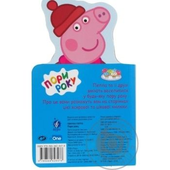 Книга Свинка Пеппа. Пори року - купить, цены на Novus - фото 2