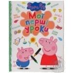 Книга Свинка Пеппа. Мої перші уроки